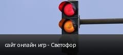 сайт онлайн игр - Светофор