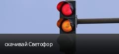 скачивай Светофор