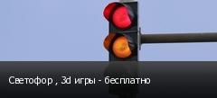 Светофор , 3d игры - бесплатно