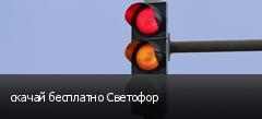 скачай бесплатно Светофор