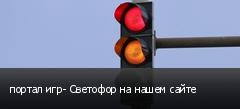 портал игр- Светофор на нашем сайте