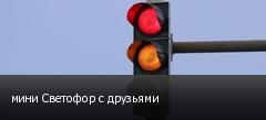 мини Светофор с друзьями