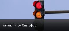 каталог игр - Светофор