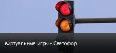 виртуальные игры - Светофор