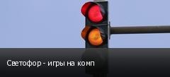 Светофор - игры на комп
