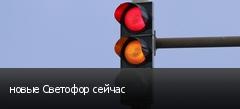 новые Светофор сейчас