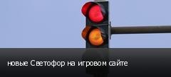 новые Светофор на игровом сайте