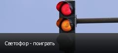 Светофор - поиграть