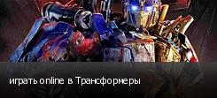 играть online в Трансформеры