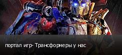 портал игр- Трансформеры у нас