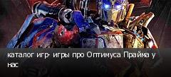 каталог игр- игры про Оптимуса Прайма у нас