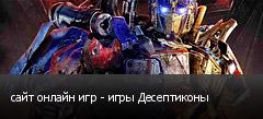 сайт онлайн игр - игры Десептиконы