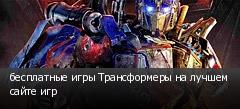 бесплатные игры Трансформеры на лучшем сайте игр