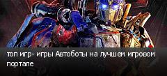 топ игр- игры Автоботы на лучшем игровом портале