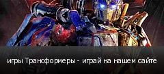 игры Трансформеры - играй на нашем сайте