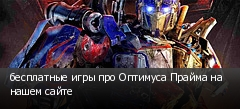 бесплатные игры про Оптимуса Прайма на нашем сайте