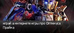 играй в интернете игры про Оптимуса Прайма
