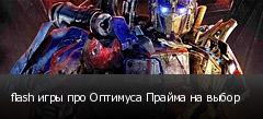flash игры про Оптимуса Прайма на выбор