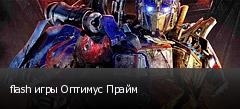 flash игры Оптимус Прайм