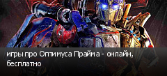 игры про Оптимуса Прайма - онлайн, бесплатно