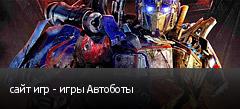 сайт игр - игры Автоботы
