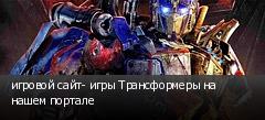 игровой сайт- игры Трансформеры на нашем портале