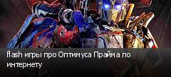 flash игры про Оптимуса Прайма по интернету