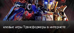 клевые игры Трансформеры в интернете