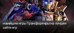 новейшие игры Трансформеры на лучшем сайте игр