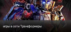 игры в сети Трансформеры