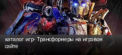 каталог игр- Трансформеры на игровом сайте