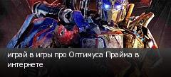 играй в игры про Оптимуса Прайма в интернете