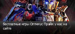 бесплатные игры Оптимус Прайм у нас на сайте