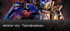 каталог игр - Трансформеры
