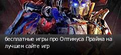 бесплатные игры про Оптимуса Прайма на лучшем сайте игр