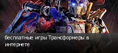 бесплатные игры Трансформеры в интернете