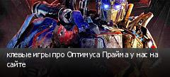 клевые игры про Оптимуса Прайма у нас на сайте