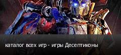 каталог всех игр - игры Десептиконы