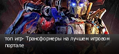 топ игр- Трансформеры на лучшем игровом портале