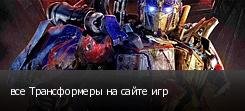 все Трансформеры на сайте игр
