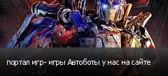 портал игр- игры Автоботы у нас на сайте