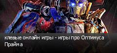 клевые онлайн игры - игры про Оптимуса Прайма