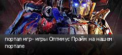 портал игр- игры Оптимус Прайм на нашем портале