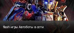 flash игры Автоботы в сети