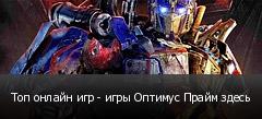 Топ онлайн игр - игры Оптимус Прайм здесь