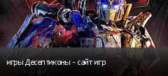 игры Десептиконы - сайт игр