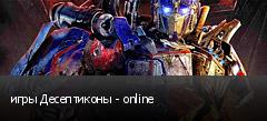 игры Десептиконы - online