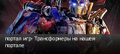 портал игр- Трансформеры на нашем портале