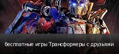 бесплатные игры Трансформеры с друзьями
