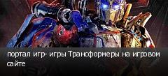 портал игр- игры Трансформеры на игровом сайте